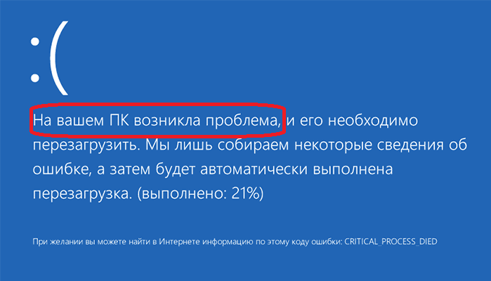 Ошибка Windows при запуске
