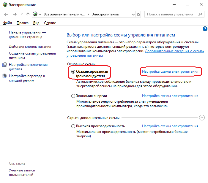 Настройка электропитания Windows